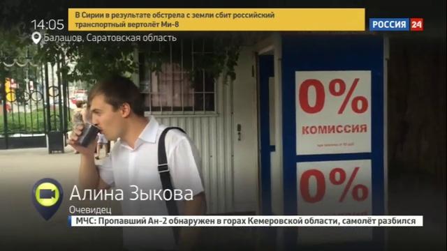 Новости на Россия 24 • Зной под Саратовом: видео