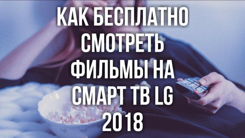 Как Бесплатно Смотреть Фильмы и IPTV На Smart TV LG 2018