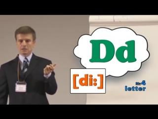 Dd [diː] _ Английский алфавит _ English alphabet