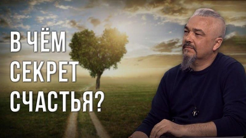 В чём секрет счастья Георгий Тымнетагин