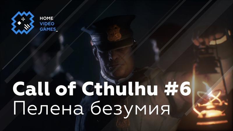 Call of Cthulhu 6 - Пелена безумия