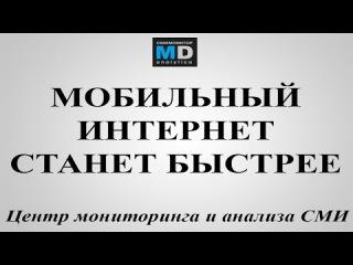 Мобильный интернет станет быстрее - АРХИВ ТВ от 7.10.14, Москва-24