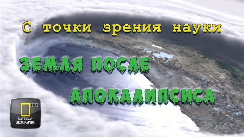 С точки зрения науки: Земля после апокалипсиса | National Geographic || HD 720p