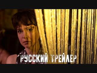 Будто во сне (2018) русский трейлер HD | State Like Sleep | Кэтрин Уотерстон, Михил Хаушман, Майкл Шеннон, Люк Эванс