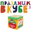 Наборы для детского праздника. Праздник в кубе.