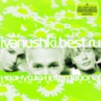 Иванушки International альбом Иванушки. Best. Ru