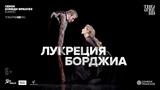 КОМЕДИ ФРАНСЕЗ ЛУКРЕЦИЯ БОРДЖИА в кино.