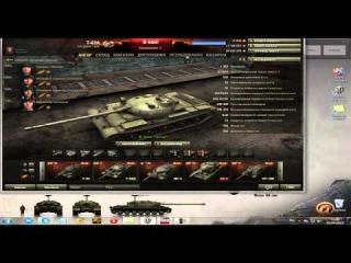 Взлом World of Tanks на голду , опыт и кредиты Патч РАБОТАЕТ.