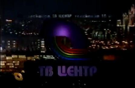 В добрый путь, ТВ Центр! (ТВ Центр, 09.06.1997)