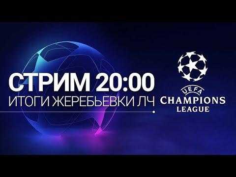 Портье Дрогба. Обсуждаем группы Лиги чемпионов 2018/19 | СТРИМ