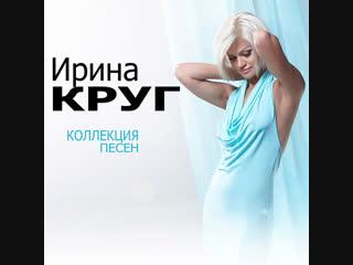 Ирина КРУГ - ЛУЧШИЕ ПЕСНИ и КЛИПЫ