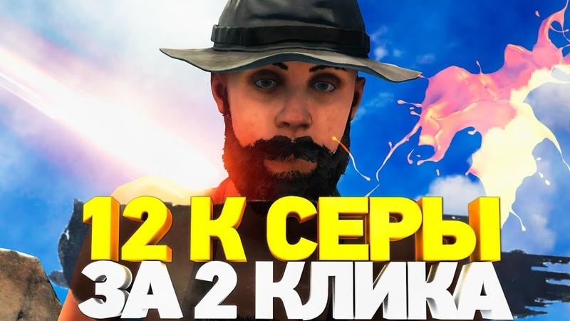 RUST - 12К СЕРЫ В 2 КЛИКА?! [Раст Duo] SH4RK / Шарк