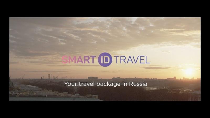 CityLife Smart ID Travel. FIFA 2018