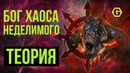 Warhammer 40000. Бог Хаоса Неделимого. Теория.