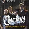 11.04  СМЕТАНА band   Минск   Брюгге