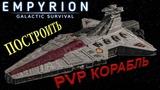 Строительство малого корабля для PVP, обзор готовых чертежей. Empyrion - Galactic Survival