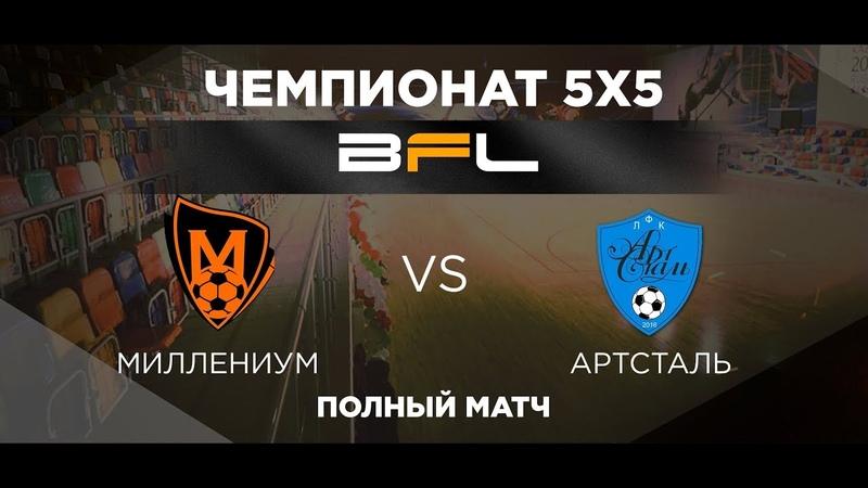 • Чемпионат BFL 5х5 • Миллениум - Артсталь • Полный матч