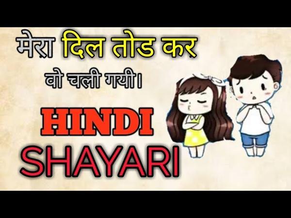 DIL TOD KAR WO CHALI GAYI | HEARTBROKEN SHAYARI 2018 | Loversdiary