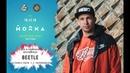 Судейский выход BEETLE aka ЖУК брейкинг Фестиваль хип хоп культуры ЙОЛКА 2018