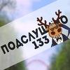 Подслушано 133  Харьков