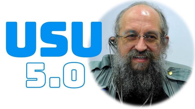 Анатолий Вассерман о новой версии 5.0 программы УСУ