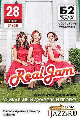 28.06 REAL JAM! концерт в клубе Б2