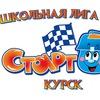 """Школьная Лига """"Старт"""" КВН"""