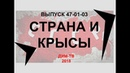 47-01-03. СКАЖЕМ - СПАСИБО! Каждому Чубайсу по благодарности. Бизнес России. Политика России.