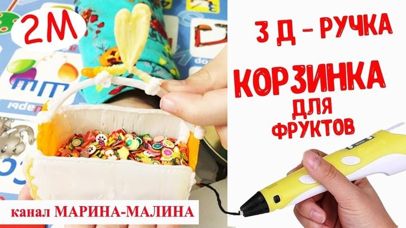 DIY ♥ Рисуем 3D Ручкой ♥ Корзина для фруктов ♥ 3DPEN 2 🐞 Марина малина