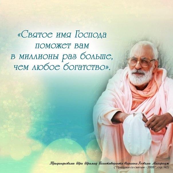 Поздравления вайшнавам 81