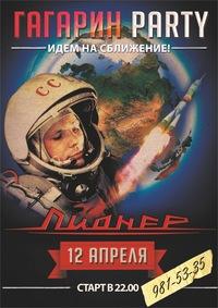 12 апреля - Гагарин party!