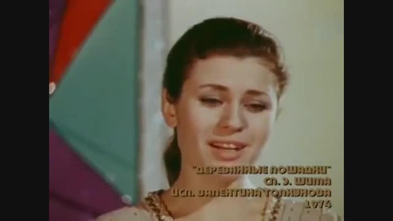 Валентина Толкунова - песня Деревянные лошадки (1974)