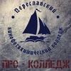 ПРО - КОЛЛЕДЖ Переславский колледж им А.Невского