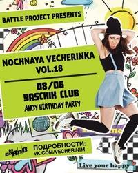 08/06 Nochnaya Vecherinka vol. 18 - вход FREE