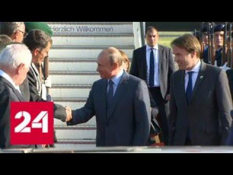 Путин прилетел на переговоры к Меркель - Россия 24
