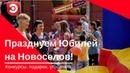 День рождения ЭЛЕКС на Новосёлов Праздник подарки угощения