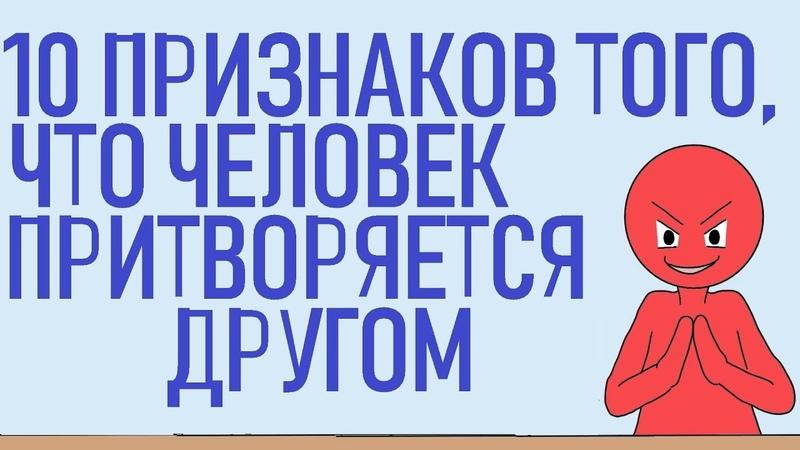 Как понять что кто то притворяется хорошим Psych2go на русском