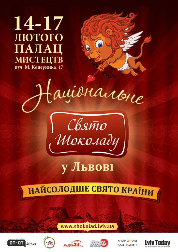 Свято Шоколаду у Львові 2013