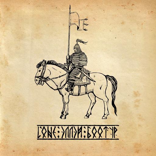 L'ONE альбом ЭЛЛЭЙ БООТУР