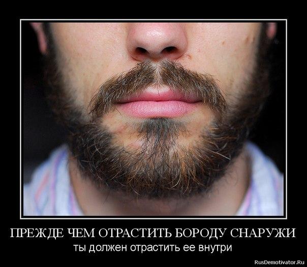 Как сделать рыболовную бороду