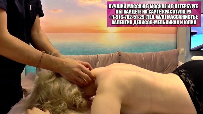 Расслабляющий глубокий массаж шеи девушке Ручной лечебный массаж зон воротника жещине против остеохондроза Частный массажист Москва СПб