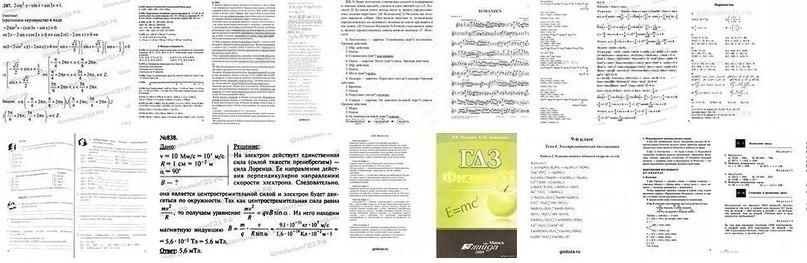Решебник По Белорусской Литературе 7 Класс 2010