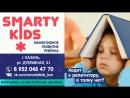 Smarty Kids Казань Дубравная 31 7 952 048 47 70