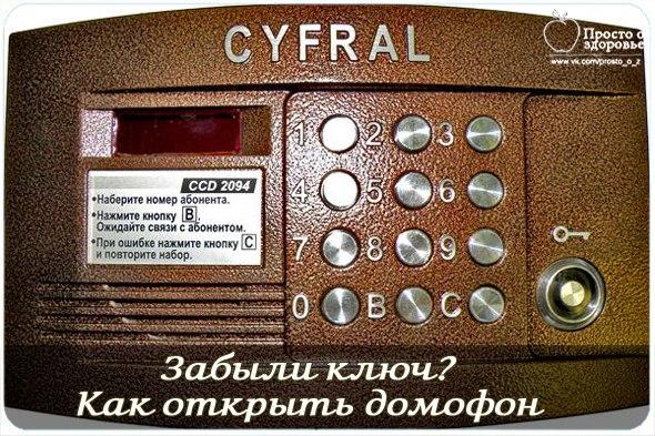 """Секретные мастер коды домофонов или Kак открыть домофон без ключа.  Код  """"VIZIT """" - *#4230 или *#423 Код  """"CYFRAL """"..."""