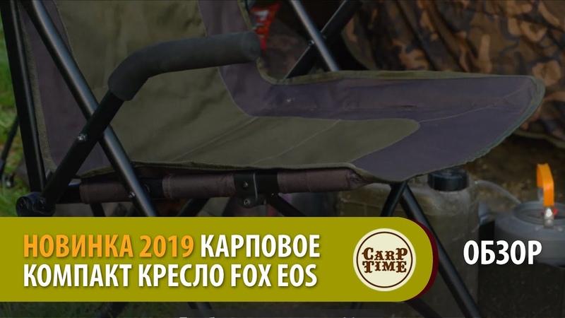 НОВИНКА 2019 Карповое компакт кресло FOX EOS ОБЗОР