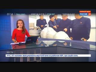 Новости на «Россия 24» • Совбез ООН намерен провести экстренное заседание по ситуации в КНДР