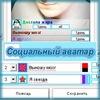 Социальный аватар