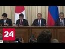 В Москве проходит встреча два плюс два министров России и Японии Россия 24