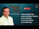 Hiramon Pakhi by Fazlur Rahman Babu New Bangla Hit Song Audio Jukebox Full HD