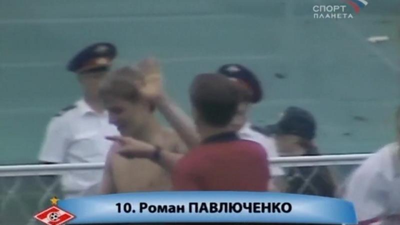 2005 Гол Романа Павлюченко в ворота самарских Крыльев Советов 3 1